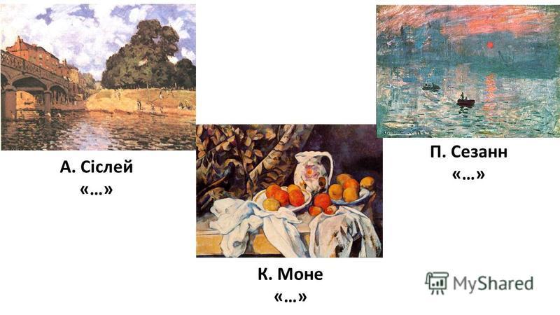 А. Сіслей «…» К. Моне «…» П. Сезанн «…»