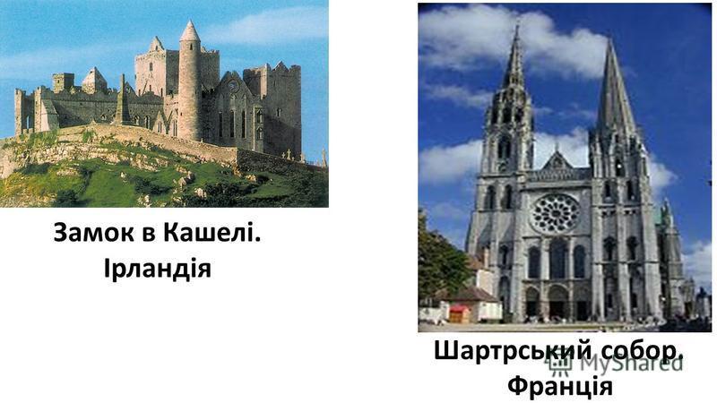Замок в Кашелі. Ірландія Шартрський собор. Франція