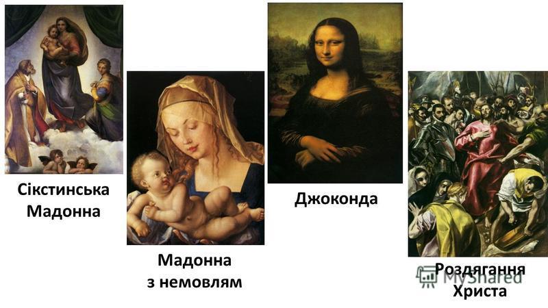 Сікстинська Мадонна Джоконда Мадонна з немовлям Роздягання Христа