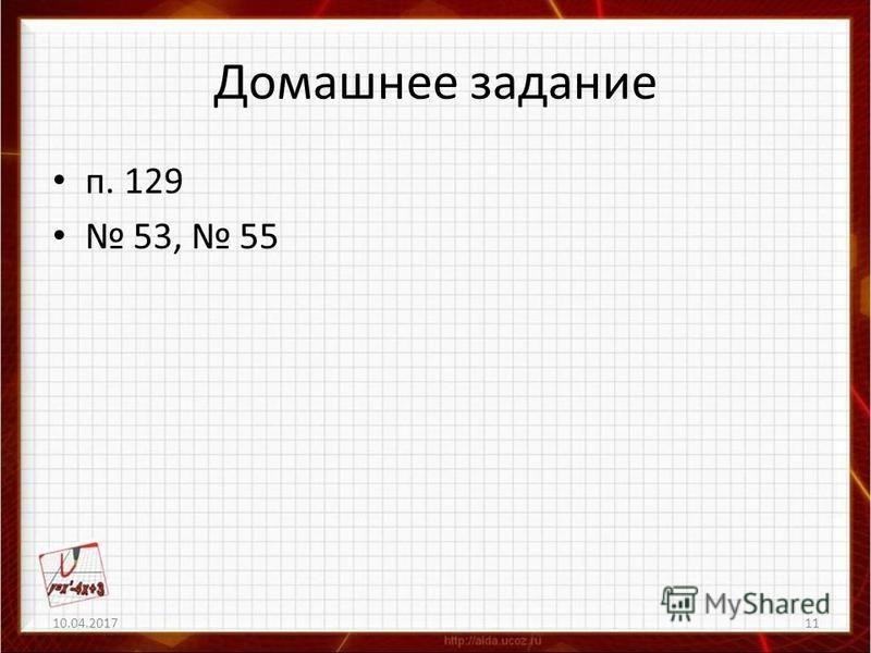 Домашнее задание п. 129 53, 55 10.04.201711