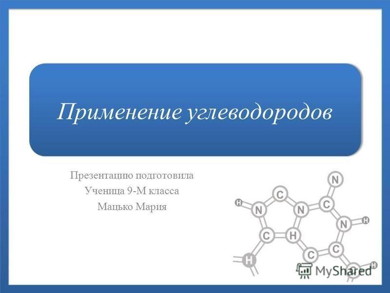 Применение углеводородов Презентацию подготовила Ученица 9-М класса Мацько Мария