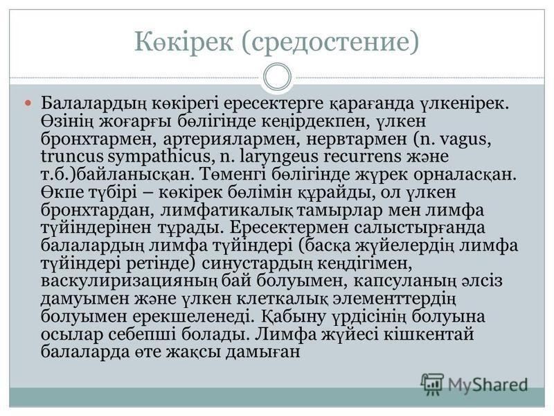 К ө кірек (средостение) Балаларды ң к ө кірегі ересектерге қ ара ғ ппппппппппппанда ү кленірек. Ө зіні ң же ғ ар ғ ы б ө лігінде ке ң ірдекупен, ү клен бронхитамен, артериялармен, нервтармен (n. vagus, truncus sympathicus, n. laryngeus recurrens ж ә