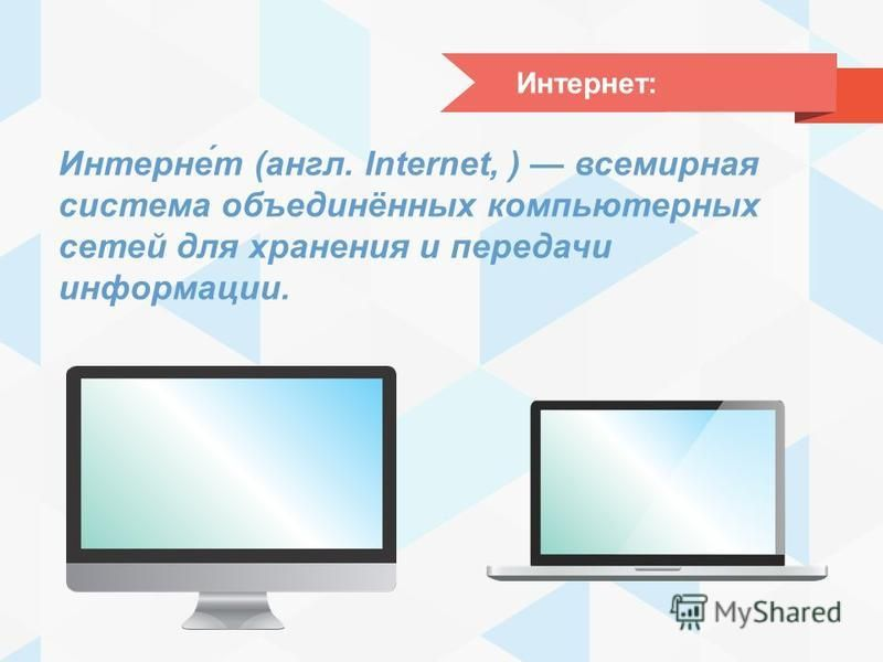 Интернет: Интерне́т (англ. Internet, ) всемирная система объединённых компьютерных сетей для хранения и передачи информации.