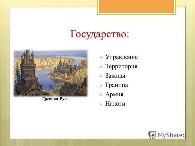 Государство: Управление Территория Законы Граница Армия Налоги Древняя Русь