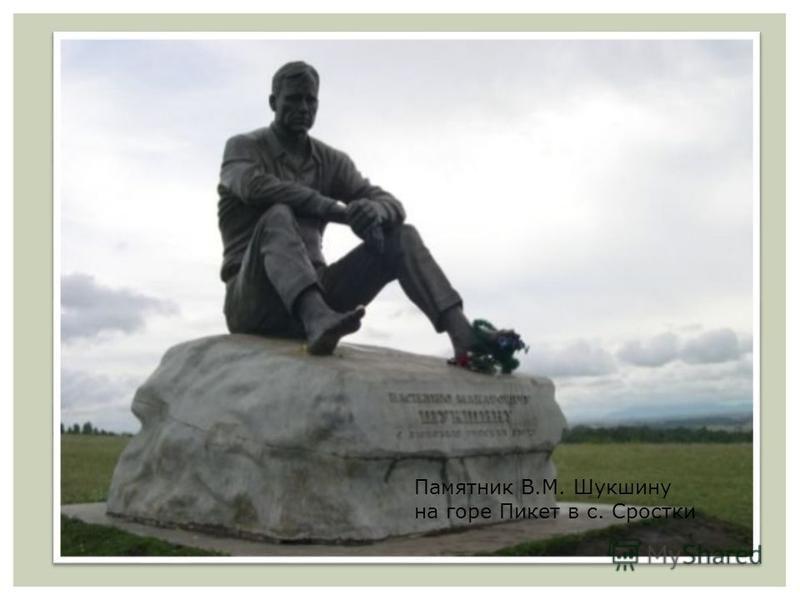 Памятник В.М. Шукшину на горе Пикет в с. Сростки