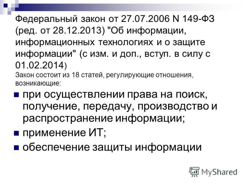 Федеральный закон от 27.07.2006 N 149-ФЗ (ред. от 28.12.2013)