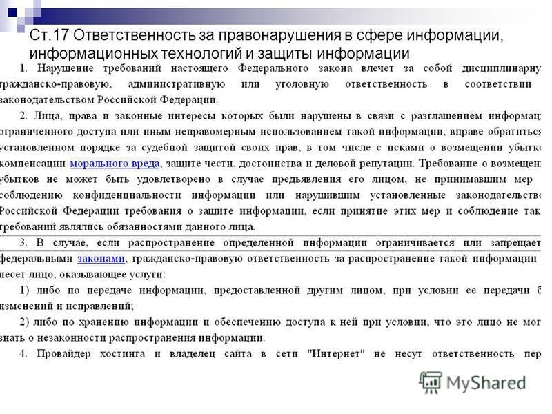 Ст.17 Ответственность за правонарушения в сфере информации, информационных технологий и защиты информации
