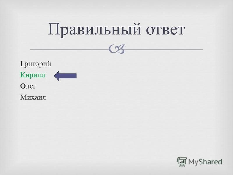 Григорий Кирилл Олег Михаил Правильный ответ