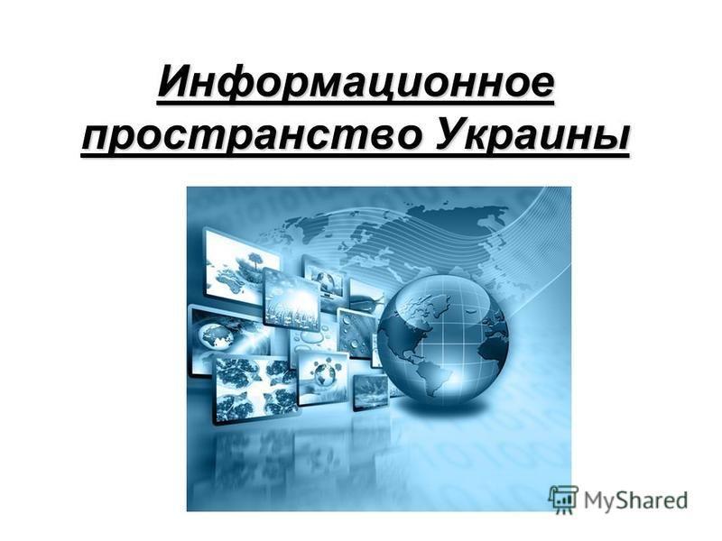 Информационное пространство Украины