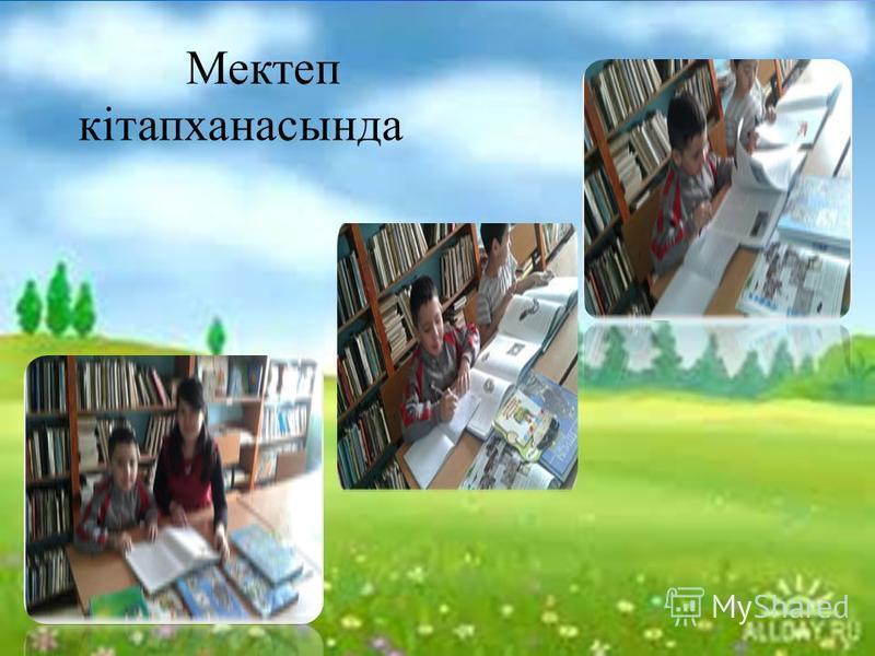 Мектеп кітапханасында