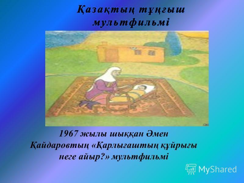 1967 жилы шыққан Әмен Қайдаровтың «Қарлығаштың құйрығы неге айыр?» мультфильмі