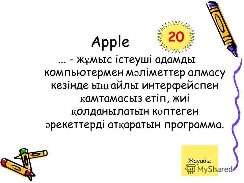 Apple 2020... - ж ұ мыс істеуші адамды компьютермен м ә ліметтер алмасу кезінде ы ңғ айлы интерфейспен қ амтамасыз етіп, жиі қ олданылатын к ө птеген ә рекеттерді ат қ аратын программа. Жауабы