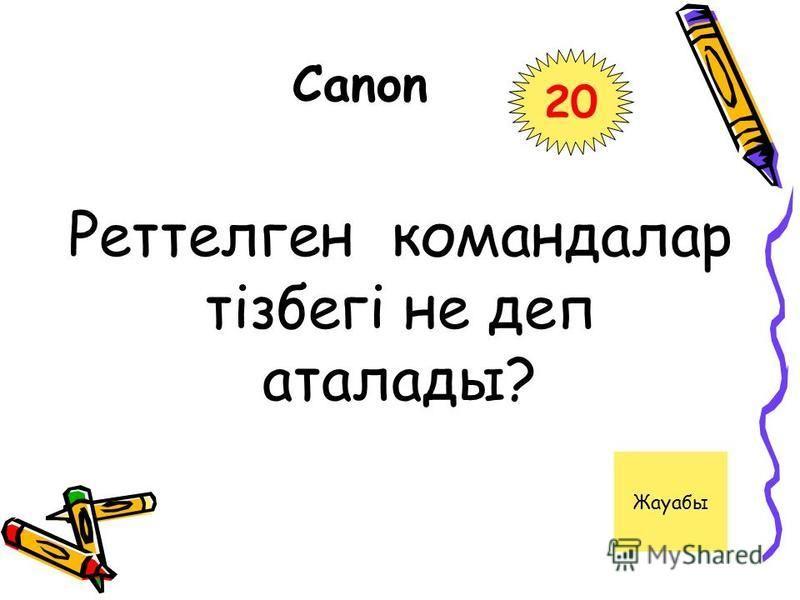 Canon 2020 Реттелген командалар тізбегі не деп аталады? Жауабы