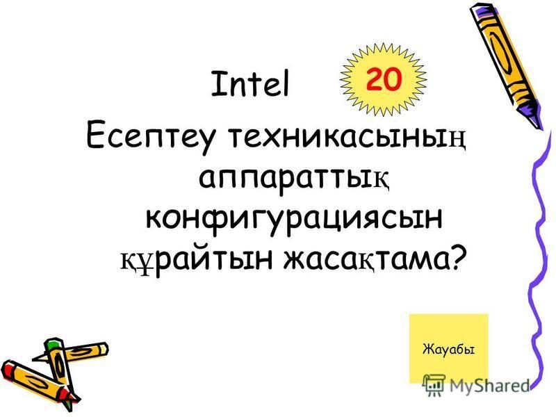 Intel Есептеу техникасыны ң аппаратты қ конфигурациясын құ райтын жаса қ тама? 2020 Жауабы
