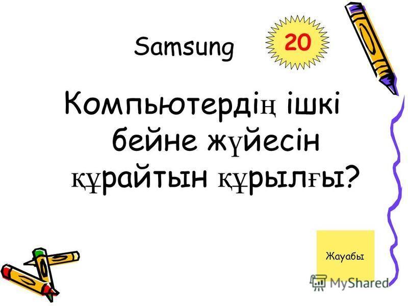 Samsung 2020 Компьютерді ң ішкі бейне ж ү йесін құ райтын құ рыл ғ ы? Жауабы