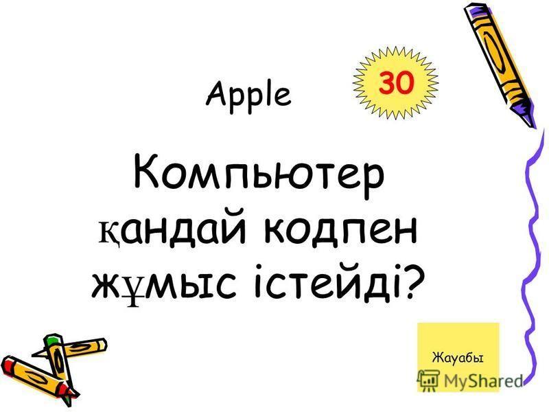 Apple 3030 Компьютер қ андай кодпен ж ұ мыс істейді? Жауабы