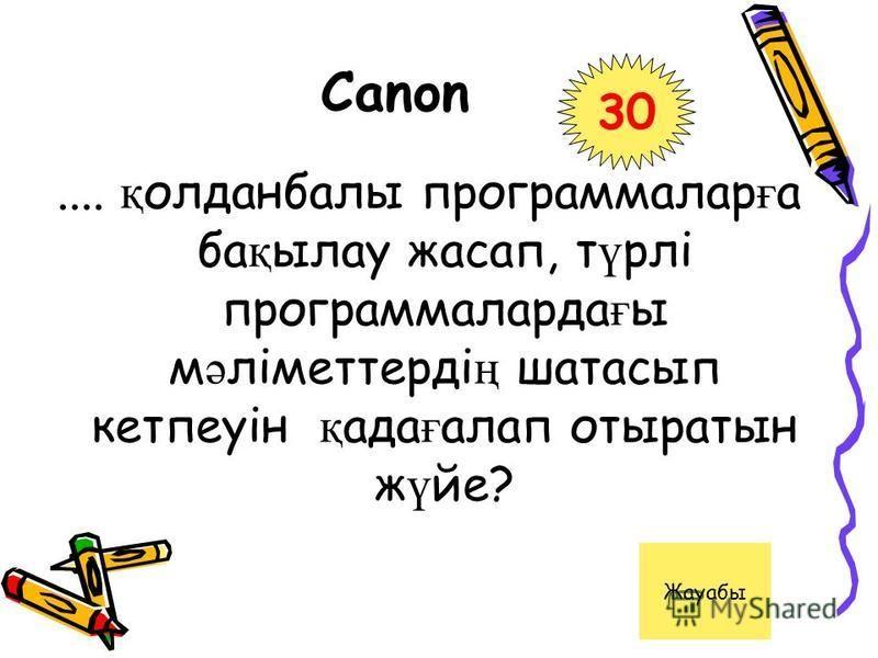 Canon 3030.... қ олданбалы программалар ғ а ба қ ылау жасап, т ү рлі программаларда ғ ы м ә ліметтерді ң шатасып кетпеуін қ ада ғ алап отыратын ж ү йе? Жауабы