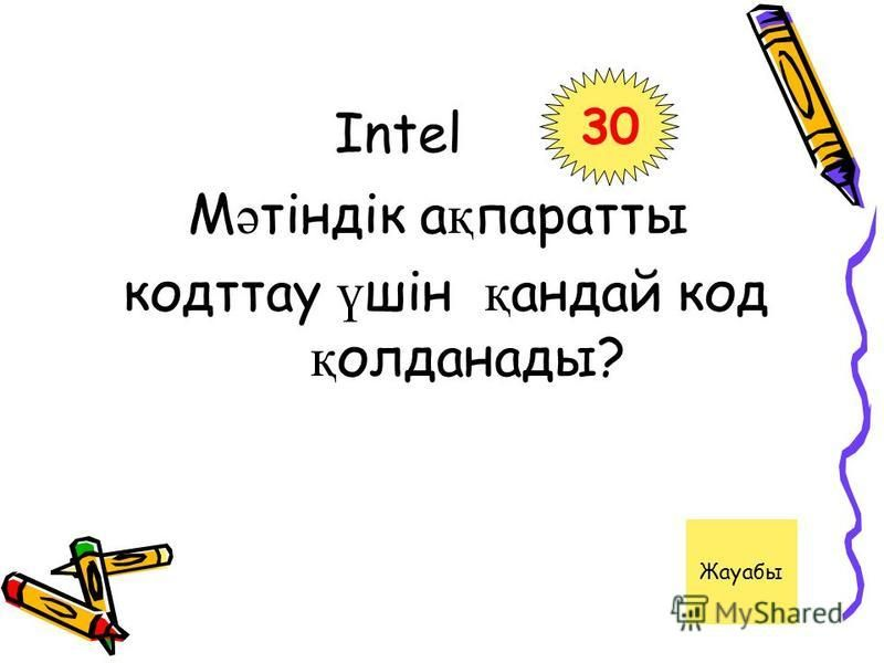 Intel М ә тіндік а қ паратты кодттау ү шін қ андай код қ олданады? 3030 Жауабы