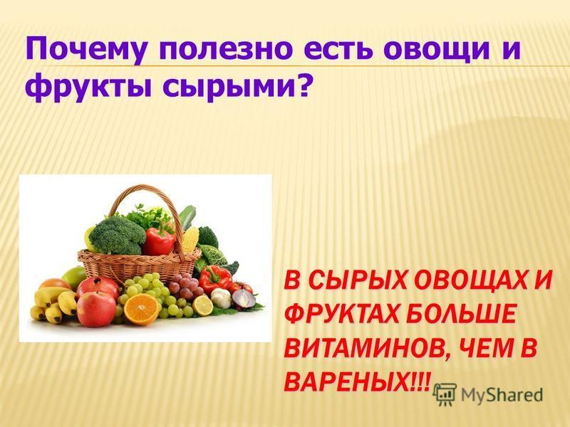 Почему полезно есть овощи и фрукты сырыми? В СЫРЫХ ОВОЩАХ И ФРУКТАХ БОЛЬШЕ ВИТАМИНОВ, ЧЕМ В ВАРЕНЫХ!!!