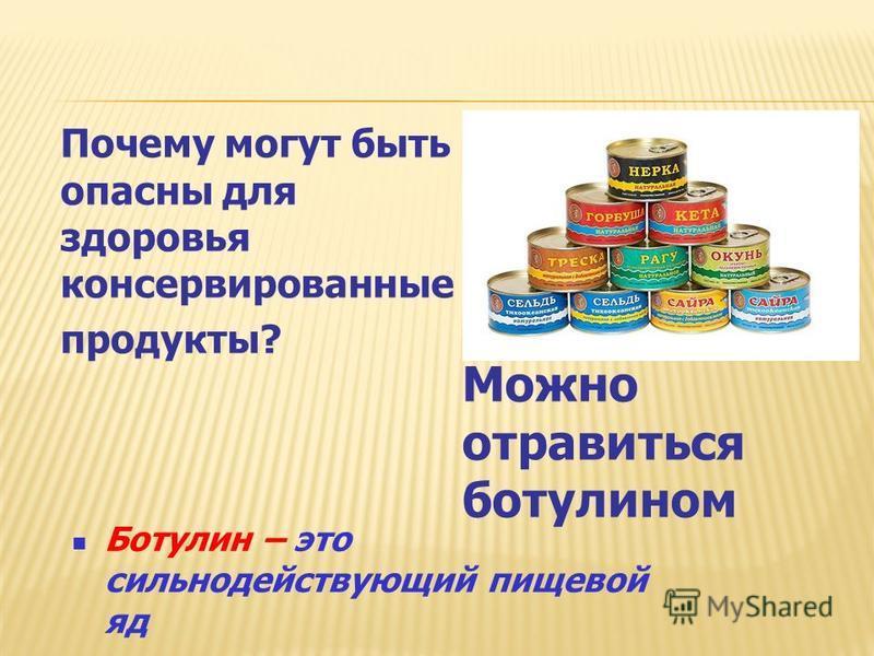 Почему могут быть опасны для здоровья консервированные продукты? Можно отравиться ботулином Ботулин – это сильнодействующий пищевой яд
