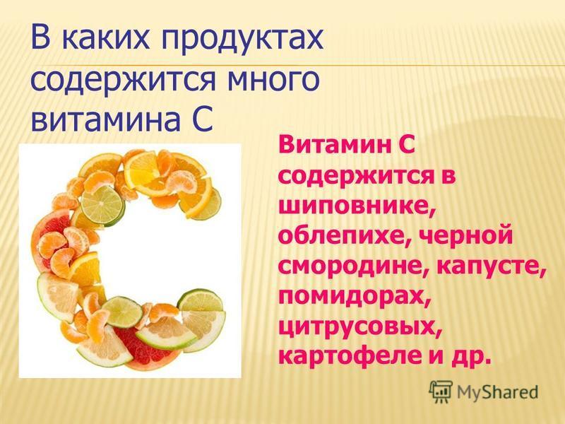 В каких продуктах содержится много витамина С Витамин С содержится в шиповнике, облепихе, черной смородине, капусте, помидорах, цитрусовых, картофеле и др.
