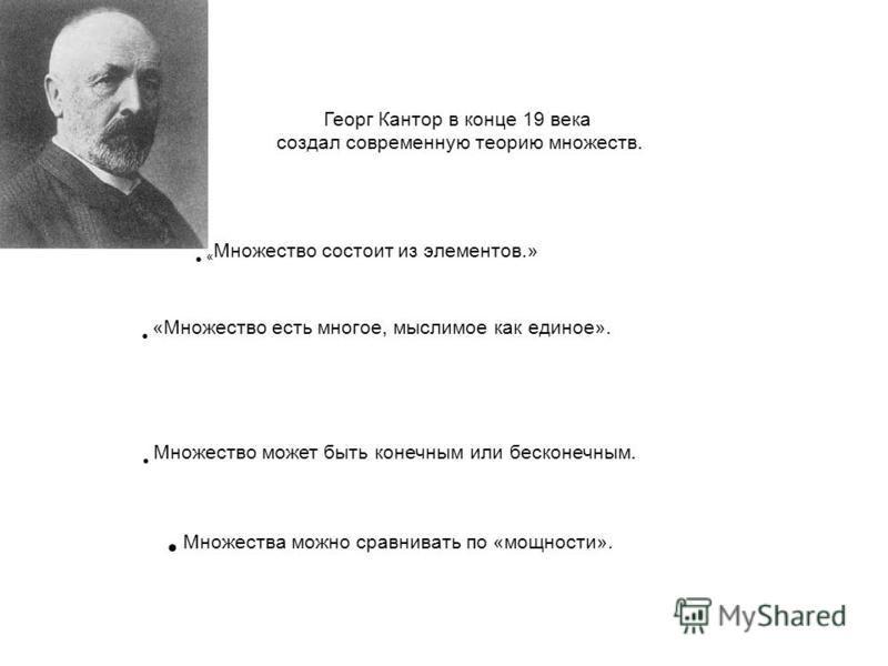 georg cantor essay