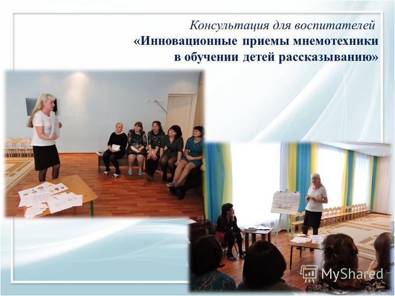 Консультация для воспитателей «Инновационные приемы мнемотехники в обучении детей рассказыванию»