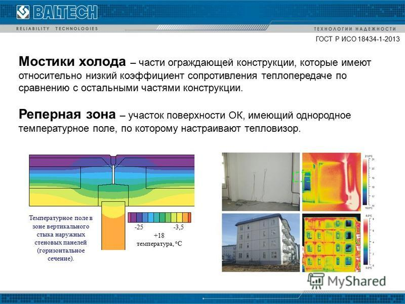 Мостики холода – части ограждающей конструкции, которые имеют относительно низкий коэффициент сопротивления теплопередаче по сравнению с остальными частями конструкции. Реперная зона – участок поверхности ОК, имеющий однородное температурное поле, по
