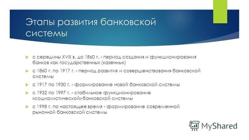 Этапы развития банковской системы с середины XVIII в. до 1860 г. - период создания и функционирования банков как государственных (казенных) с 1860 г. по 1917 г. - период развития и совершенствования банковской системы с 1917 по 1930 г. - формирование