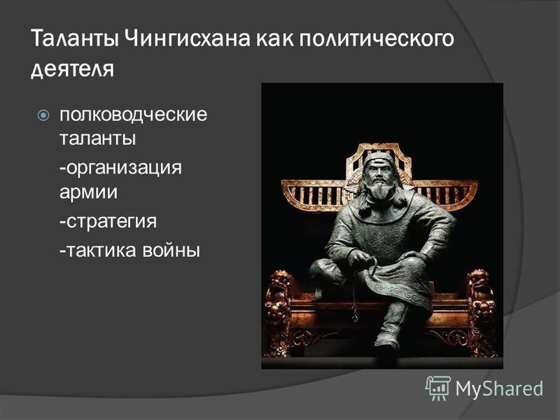 Таланты Чингисхана как политического деятеля полководческие таланты -организация армии -стратегия -тактика войны