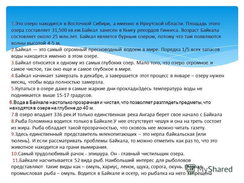 Рыбы Байкала Байкале насчитывается 52 вида рыб. Наибольший интерес для рыболовов представляют такие виды как – омуль, хариус, ленок, щука, сорога, окунь. Главная промысловая рыба – омуль. Водится в Байкале и осетр, но рыбалка на него запрещена.