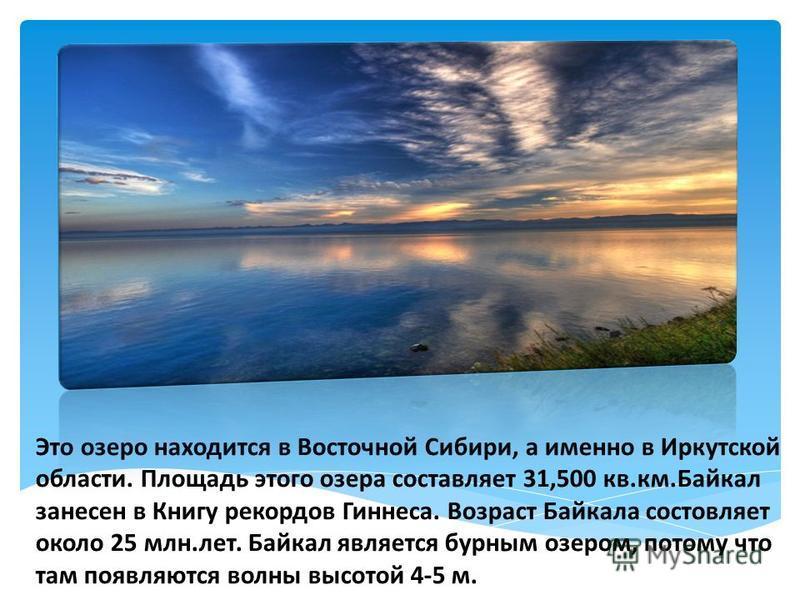 Интересные факты об озере Байкал и его обитателей. Бильченко Даниил 2 «З» класс Гимназия ГБОУ 1534