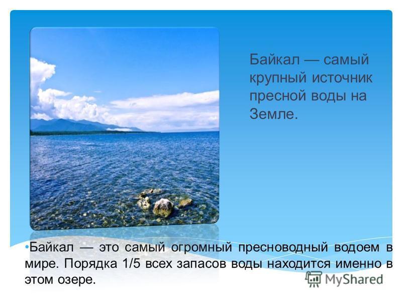 Это озеро находится в Восточной Сибири, а именно в Иркутской области. Площадь этого озера составляет 31,500 кв.км.Байкал занесен в Книгу рекордов Гиннеса. Возраст Байкала составляет около 25 млн.лет. Байкал является бурным озером, потому что там появ