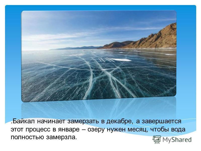 Байкал относится к одному из самых глубоких озер. Мало того, что озеро огромное и самое чистое, так оно еще и самое глубокое в мире.