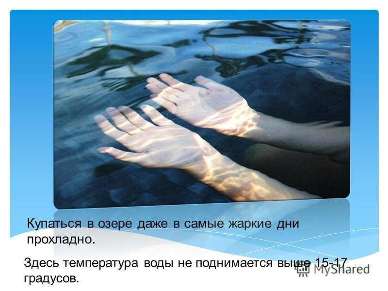 .Байкал начинает замерзать в декабре, а завершается этот процесс в январе – озеру нужен месяц, чтобы вода полностью замерзла.