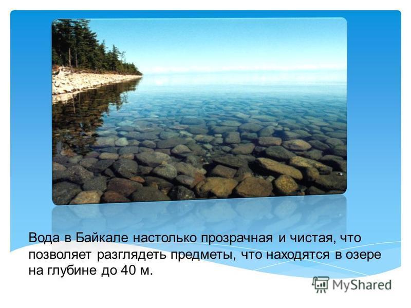Купаться в озере даже в самые жаркие дни прохладуо. Здесь температура воды не поднимается выше 15-17 градусов.