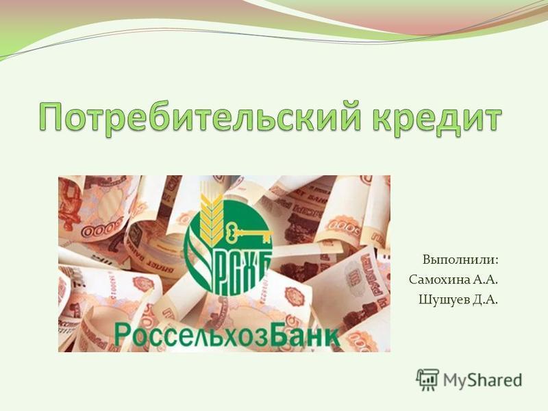 Выполнили: Самохина А.А. Шушуев Д.А.