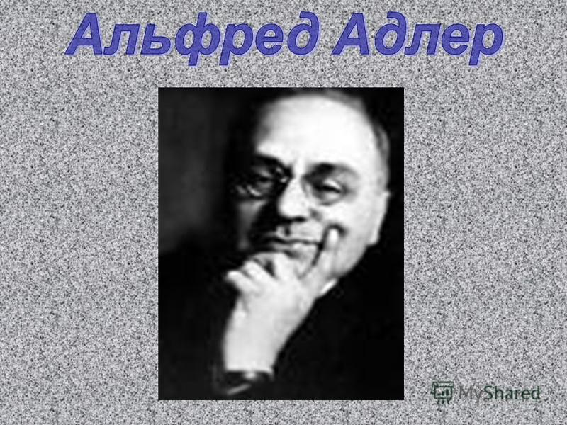 the life and work of alfred alder Alfred adler has been critized by intellectuals for failing to give his brother edmund due credit for helping him develop his theory adler pioneered the practice of teaching professionals through live demonstrations with parents and children before large audiences.