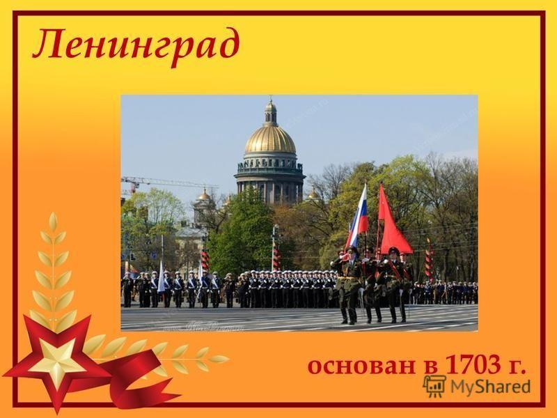 Ленинград основан в 1703 г.