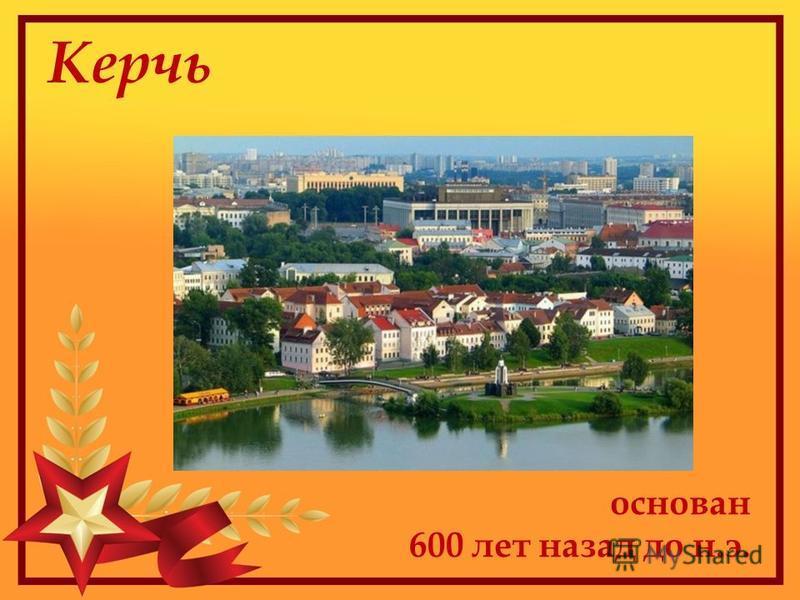 Керчь основан 600 лет назад до н.э.