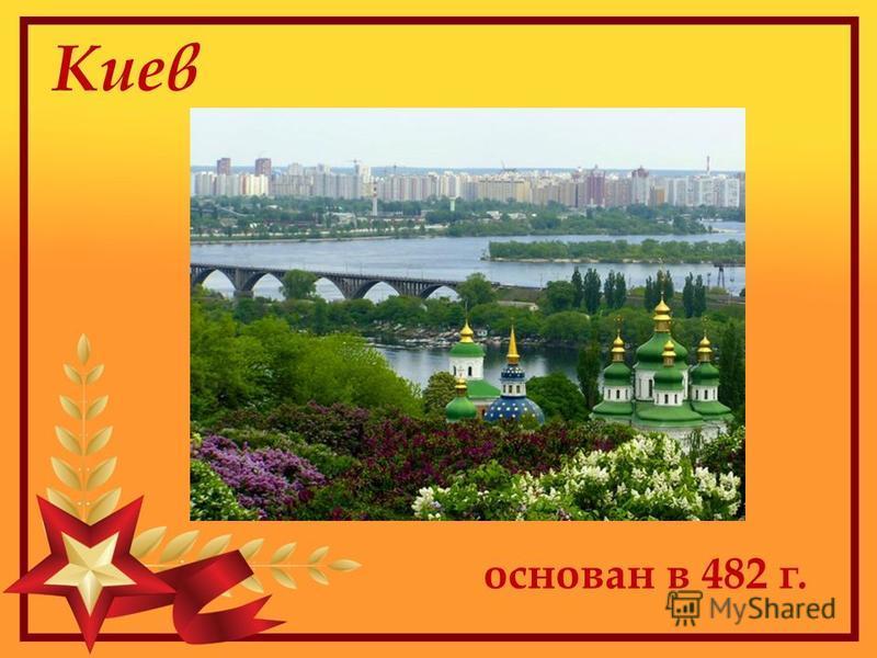 Киев основан в 482 г.