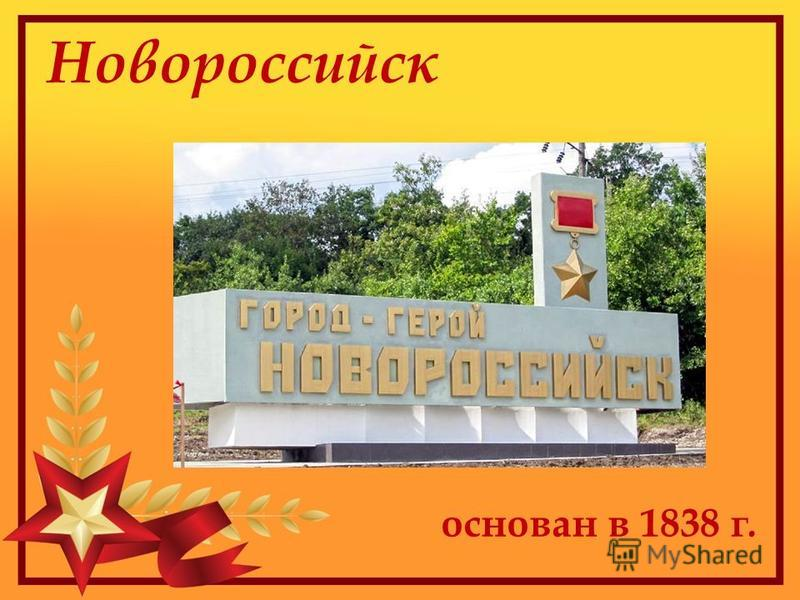 Новороссийск основан в 1838 г.