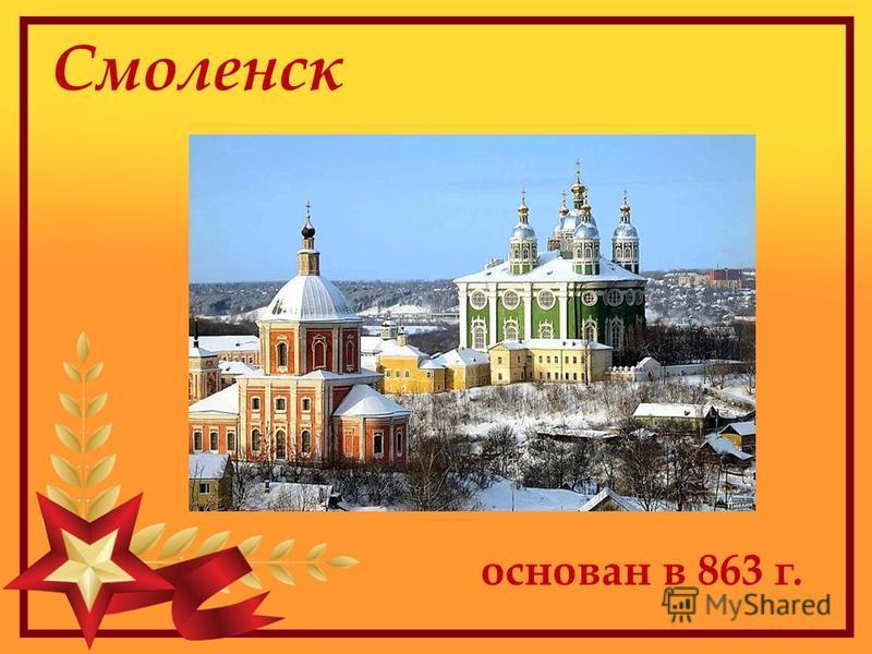 Смоленск основан в 863 г.