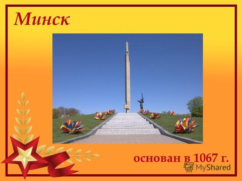 Минск основан в 1067 г.