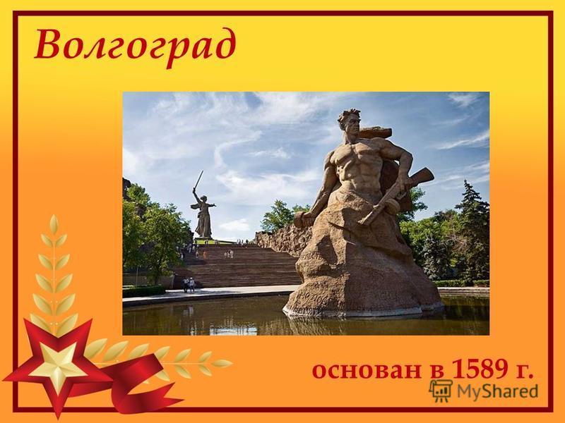 Волгоград основан в 1589 г.