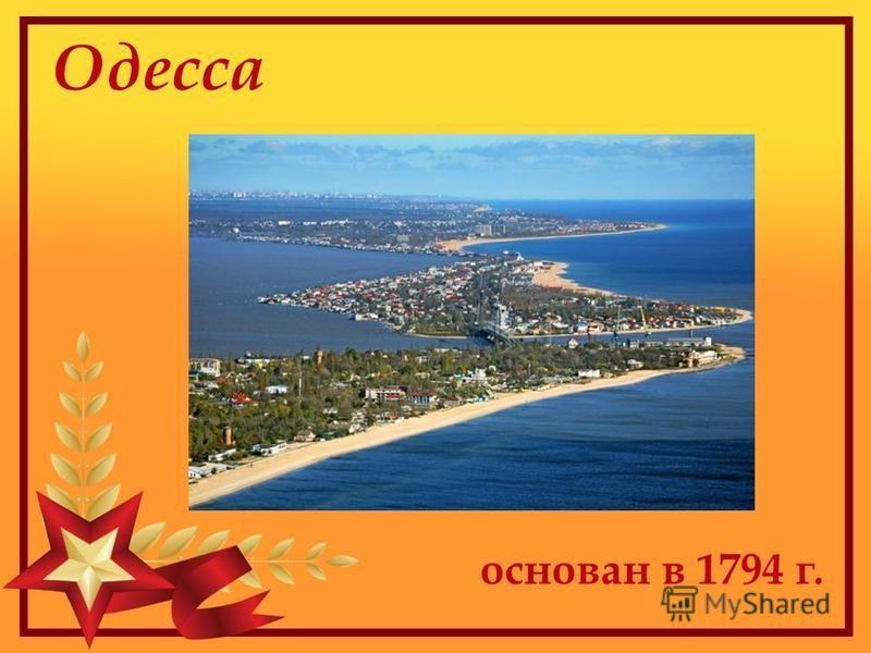 Одесса основан в 1794 г.