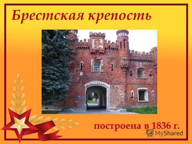 Брестская крепость построена в 1836 г.