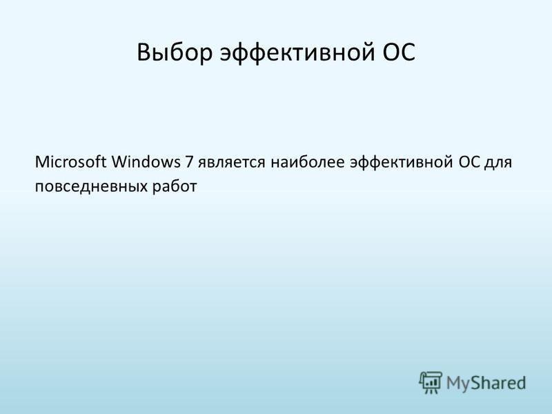 Презентация на тему Курсовая работа Установка и настройка ОС  4 Выбор эффективной ОС microsoft windows 7 является наиболее эффективной ОС для повседневных работ