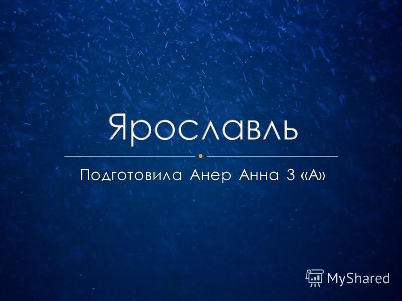Подготовила Анер Анна 3 «А»