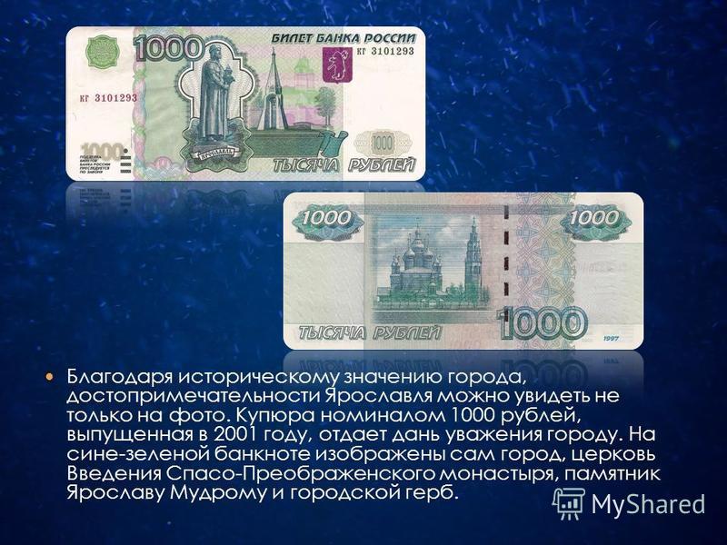 Благодаря историческому значению города, достопримечательности Ярославля можно увидеть не только на фото. Купюра номиналом 1000 рублей, выпущенная в 2001 году, отдает дань уважения городу. На сине-зеленой банкноте изображены сам город, церковь Введен